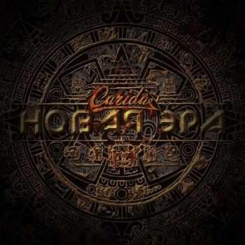 Carida - Новая Эра [Single] (2012)