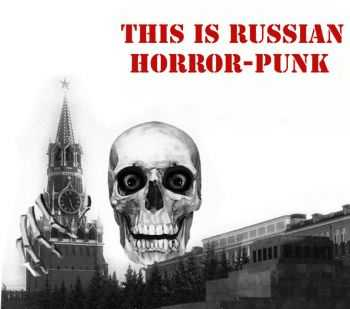 VA - This is Russian Horror Punk (2013)