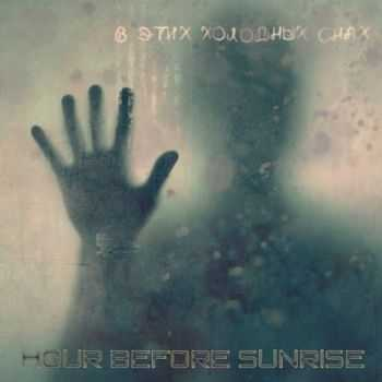 Hour Before Sunrise - � ���� �������� ���� [EP] (2013)
