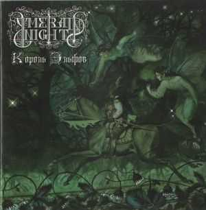 Emerald Night - ������ ������ (2012)