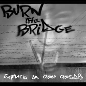 Burn The Bridge - ������ �� ���� �������! [EP] (2012)