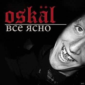 Oskäl - ��� ���� EP (2012)