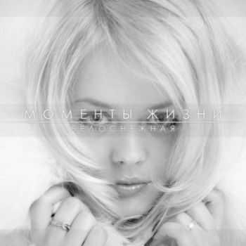 ������� ����� � ����������� [Single] (2013)