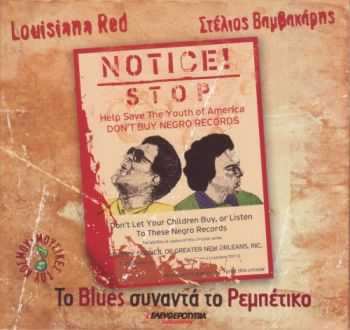 Louisiana Red, Stelios Vamvakaris - Blues Meets Rebetiko (1994)