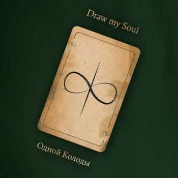 Draw My Soul � ����� ������ [Single] (2013)