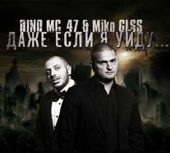 Dino MC 47 & Miko GLSS - ���� ���� � ����...(2013)