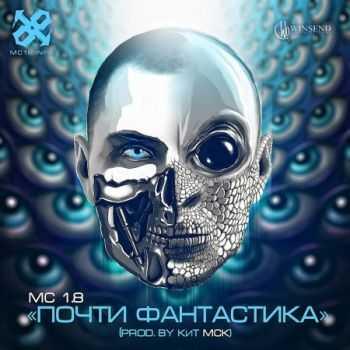MC 1.8 - Почти Фантастика (2013)