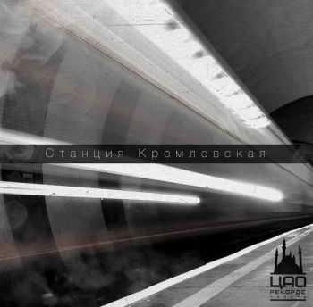 ЦАО Records Казань - Станция Кремлёвская (2013)
