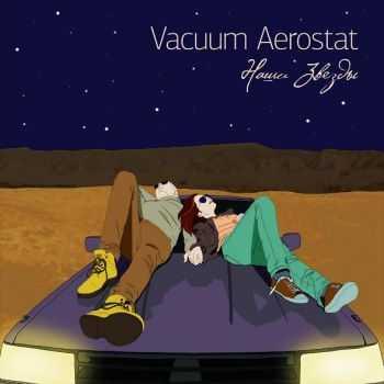 Vacuum Aerostat - ���� ������ (Single) (2013)
