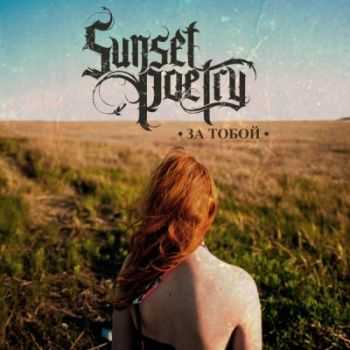 Sunset Poetry - За Тобой [Single] (2013)