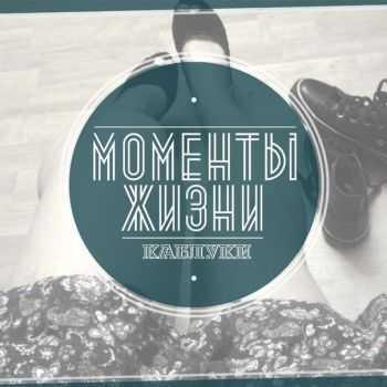 Моменты Жизни - Каблуки [Single] (2013)