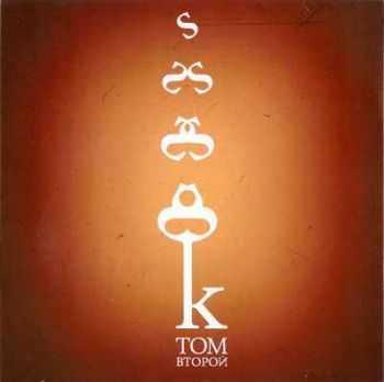 Sounduk — Том второй (2012)