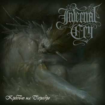 Infernal Cry - Кровью на серебре [Single] (2013)