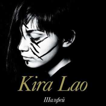 Kira Lao - Шалфей [EP] (2012)