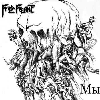 Frigi Freаke - Мы (2013)