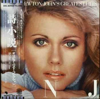 Olivia Newton-John - Olivia Newton-John's Greatest Hits (1984) FLAC