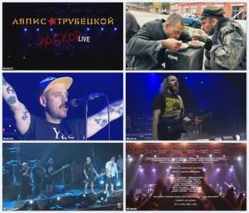 Ляпис Трубецкой. Рабкор Live. Фильм-концерт