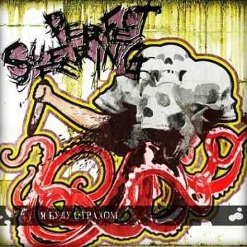 Perfect Suffering - Я Буду Страхом [EP] (2012)
