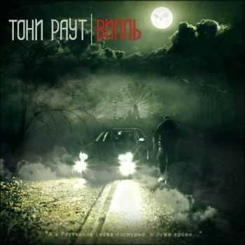Тони Раут - РАУТВИЛЛЬ (2013)