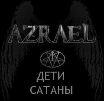 Azrael - ���� ������ (Demo) (2011)