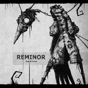 Reminor - Прятки (2013)