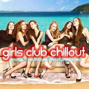Girls Club Chillout (2013)