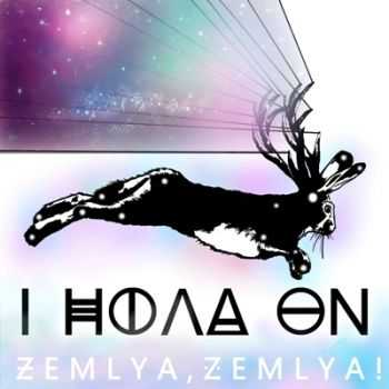 I Hold On - Zemlya, Zemlya! [EP]  (2013)
