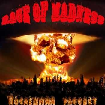 Rage Of Madness - ��������� ������� (2013)