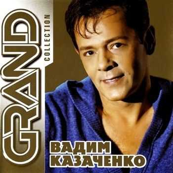 Вадим Казаченко - Grand Collection (2013)
