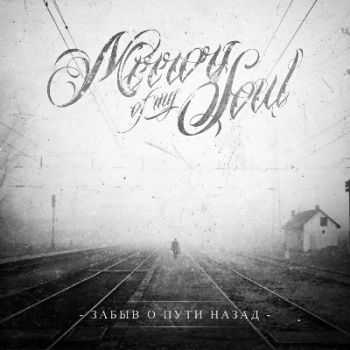 Mirrors of my soul - ����� � ���� ����� [EP] (2013)