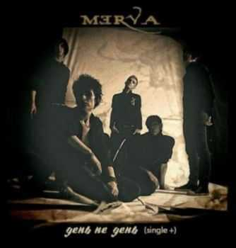 Merva � ���� �� ���� [Single] (2013)