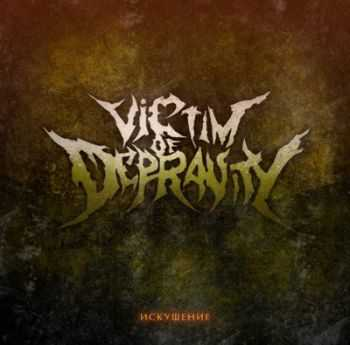Victim Of Depravity – Искушение [Single] (2013)