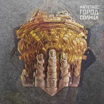 Antethic - Город Солнца (2013)