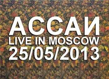 Ассаи - Live in Moscow (25.05.2013)