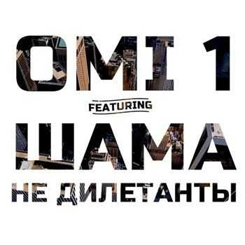 OMi 1 feat. Шама - Не дилетанты (2013)