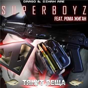 SUPERBOYZ (Dzham & Drago) feat. Рома Жиган - Тянут леща (2013)