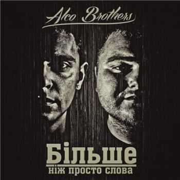 ALCO Brothers - ������ �� ������ ����� (2013)