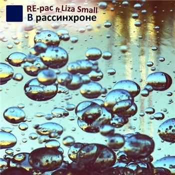 RE-pac feat. ���� Small - � ����������� (BM_Mo0fe prod.) (2013)