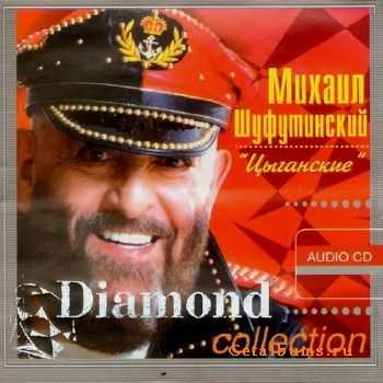 Михаил Шуфутинский - Diamond collection. Цыганские (2009)