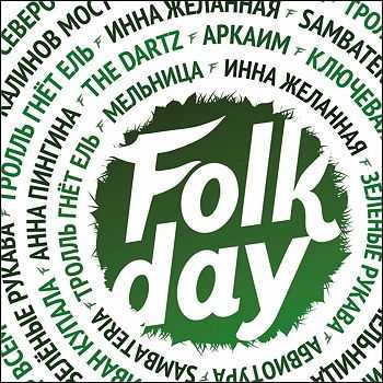 Various Artists - FolkDay  (2013)