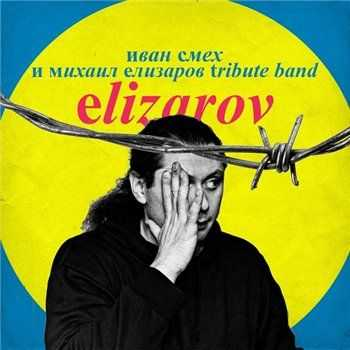 ���� ���� & ������ �������� tribute band � Elizarov (2013)