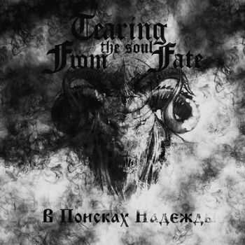 Tearing the soul from fate - В Поисках Надежды (2013)