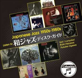 VA - Japanese Jazz 1950s-1980s: Listen To Jazz Disc Guide (2013)