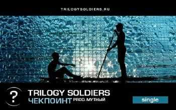Trilogy Soldiers - �������� (������ ������) (2013)
