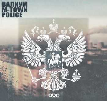 ������, M-TOWN, POLICE � ������� (2013)