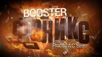 BOOSTER – Феникс (Музыка A.C. Beats)(2013)