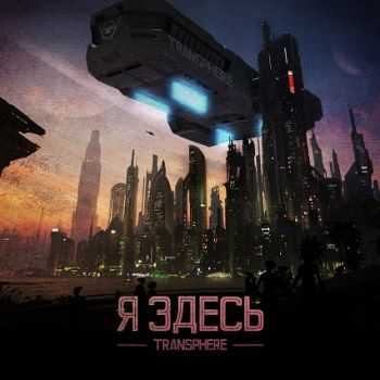 Transphere - � ����� [EP] (2013)