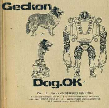 Geckon - Dog.OK (2013)