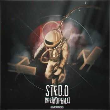 STED.D - ��������� (2013)