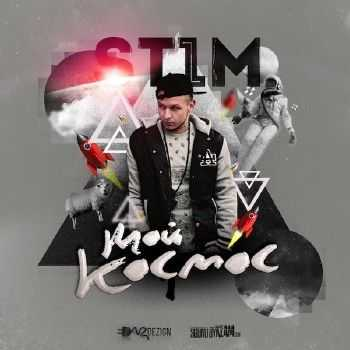 St1m - Мой космос (Prod. by SuperstarO, Sound by KeaM) (2013)